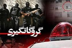 آزادی گروگان پس از ۱۵ روز در استان فارس