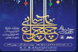 جشنواره چلچراغ آسمانی با هدف ترویج معارف قرآن در حال برگزاری است
