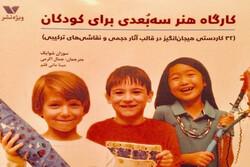 کارگاه هنر سهبُعدی برای کودکان؛ کتابی شکوفایی خلاقیت در قرنطینه