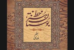«بوستان هنر خط» به چاپ پنجم رسید