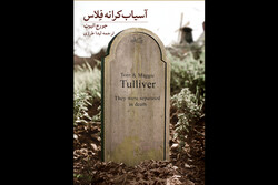 «آسیاب کرانه فلاس» الیوت به فارسی منتشر شد