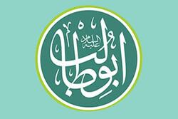 همایش بین المللی «حضرت ابوطالب (ع)» در قم برگزار می شود