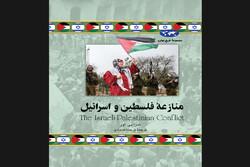 «منازعه فلسطین و اسرائیل» به کتابفروشیها آمد