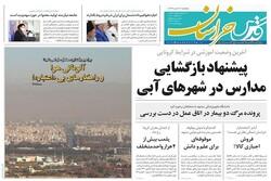 صفحه اول روزنامههای خراسان رضوی ۲۲ دیماه ۹۹