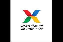 اعلام چکیده مقالات منتخب «کنفرانس ملی نمایشنامهپژوهشی ایران»