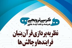 کرسی «نظریه پردازی قرآن بنیان؛ فرایندها و چالشها» برگزار میشود