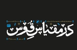 نمایش آثار رویداد «در مقیاس قوس» در اردیبهشت ۱۴۰۰