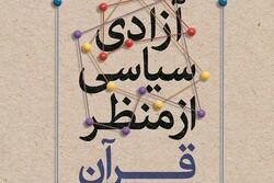 کتاب آزادی سیاسی از منظر قرآن کریم منتشر شد