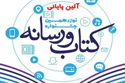 اختتامیه جشنواره کتاب و رسانه برگزار میشود