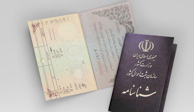 الایرانیون الجدد؛ ابناء المتزوجات من غیر ایرانيین الحاصلون علی الجنسیة الایرانیة