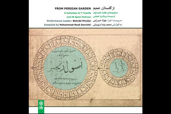 موسیقی قدیم ایران را در یک روایت تازه بشنوید/ انتشار «از گلستان عجم»