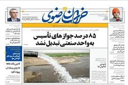 صفحه اول روزنامههای خراسان رضوی ۲۳ دیماه ۹۹