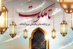منصوری لاریجانی نکتهها و پیامهای نهج البلاغه را بیان میکند