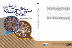 کتاب «منهج مناظرات الانبیاء و الامام الصادق(ع)» منتشر شد