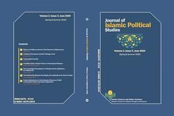شماره ۳ دوفصلنامه علمی تخصصی «مطالعات سیاسی اسلام» منتشر شد