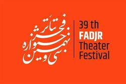 داوران آثار صحنهای سی و نهمین جشنواره تئاتر فجر معرفی شدند