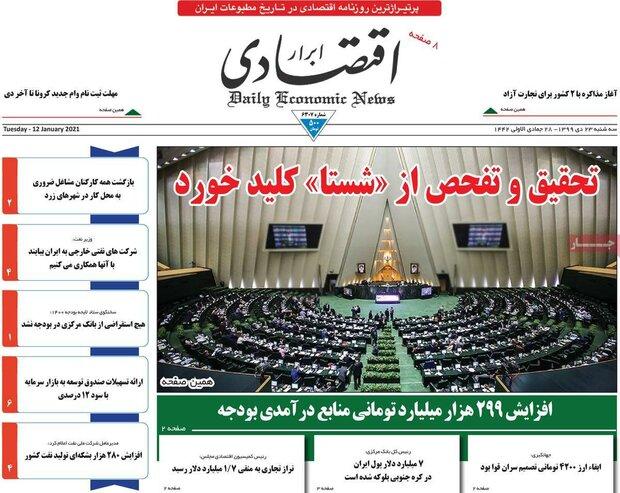روزنامههای اقتصادی سهشنبه ۲۳ دی ۹۹