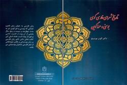 کتاب «تاریخ شعرای فارسیگوی بوسنی و هرزگوین» منتشر شد