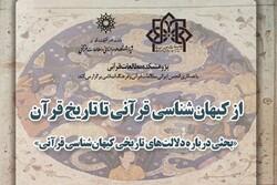 نشست «از کیهانشناسی قرآنی تا تاریخ قرآن» برگزار میشود
