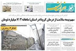 صفحه اول روزنامههای خراسان رضوی ۲۴ دیماه ۹۹