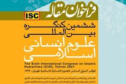 فراخوان مقاله ششمین کنگره بینالمللی علوم انسانی اسلامی منتشر شد