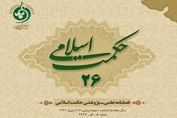 بیست و ششمین شماره فصلنامه حکمت اسلامی منتشر شد