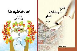 چاپ دو رمان ایرانی زنانه/ همراهی جان سرگشته شلر و بیخاطرهها