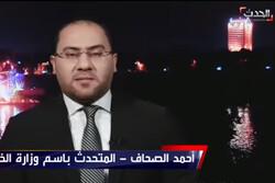 واکنش تند مقام عراقی به شیطنت شبکه سعودی «الحدث»