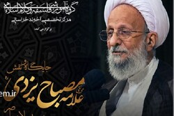 نقش علامه مصباح یزدی در فلسفه اسلامی معاصر بررسی میشود