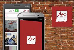آگهیهای ثبتشده در فضای مجازی واقعی نیستند/کلاهبردار فروش زمین در دام پلیس اردبیل