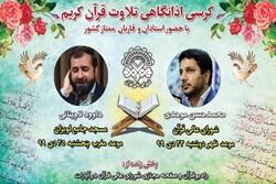 برنامه کرسی تلاوت شورای عالی قرآن در هفته چهارم دی اعلام شد