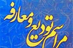مراسم تکریم و معارفه امام جمعه چهاردانگه برگزار شد