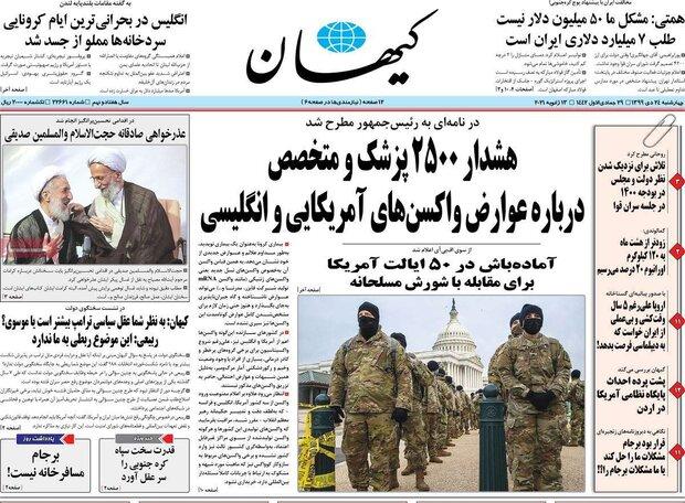 روزنامههای صبح چهارشنبه ۲۴ دی ۹۹