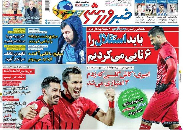 روزنامههای ورزشی چهارشنبه ۲۴ دی ۹۹