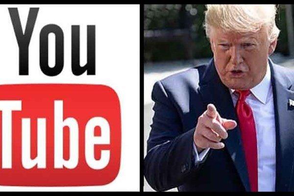یوتیوب تعلیق حساب کاربری ترامپ را تمدید کرد