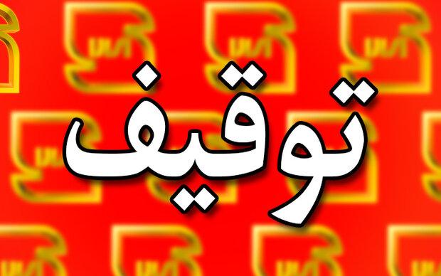 کشف جعل علامت استاندارد بر روی محصولات سلولزی در بوشهر