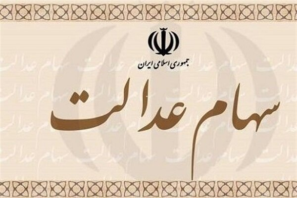 برگزاری غیرقانونی مجامع سهام عدالت استانی