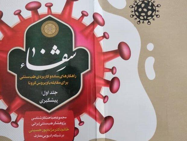 کتاب «شِفا» در اصفهان به چاپ رسید