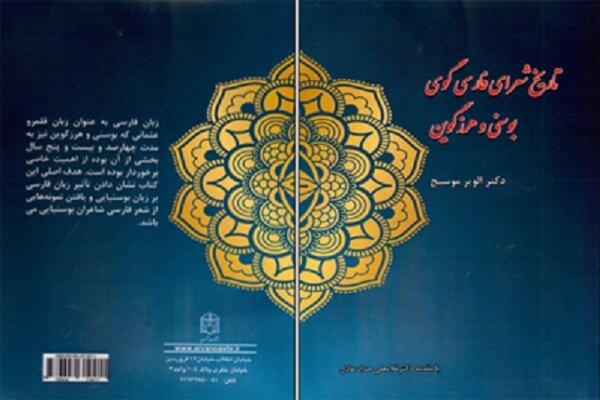 3659608 » مجله اینترنتی کوشا » کتاب «تاریخ شعرای فارسیگوی بوسنی و هرزگوین» منتشر شد 1