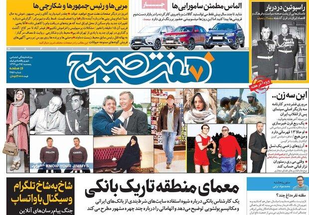 روزنامههای صبح پنجشنبه ۲۵ دی ۹۹