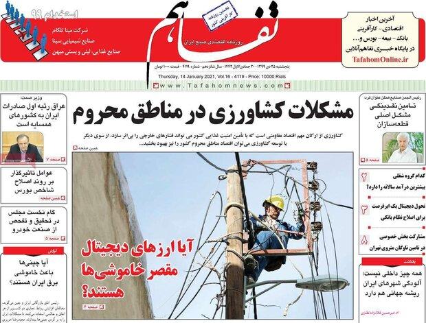 روزنامههای اقتصادی پنجشنبه ۲۵ دی ۹۹