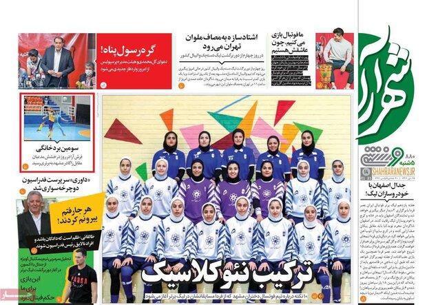روزنامههای ورزشی پنجشنبه ۲۵ دی ۹۹