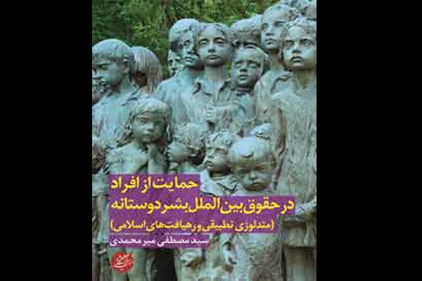 3660881 » مجله اینترنتی کوشا » بررسی حقوق بینالملل بشردوستانه و تطبیق آن با رهیافتهای اسلامی 1