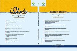 دومین شماره دوفصلنامه علمی تخصصی «جامعه مهدوی» منتشر شد