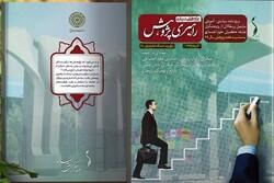 ویژه نامه «پژوهشی درباره راهبری پژوهش» منتشر شد