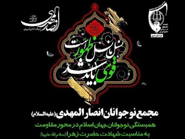 برگزاری  اولین گردهمایی نوجوانان جهان اسلام در محور مقاومت