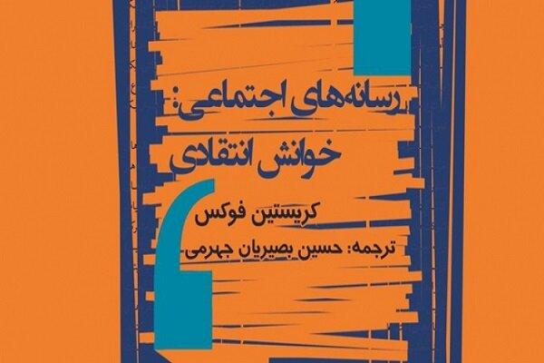 کتاب «رسانههای اجتماعی: خوانش انتقادی» منتشر شد