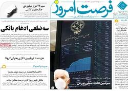 روزنامههای اقتصادی شنبه ۲۷ دی ۹۹