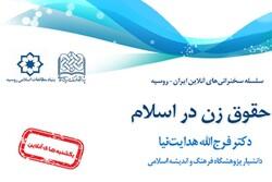 نشست «حقوق زن در اسلام» فردا برگزار میشود
