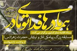 مسابقه بزرگ پیامکی نماز و نیایش حضرت زهرا (س) برگزار می شود
